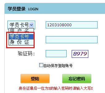 【三明永丰】网上科目二科目三理论简易操作手册